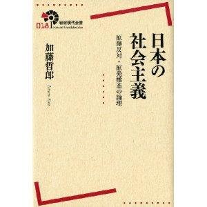加藤哲郎2014020101