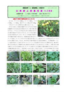 江東屋上菜園瓦版 153号  19.12.1  のサムネイル