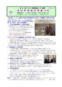15お江戸舟遊び瓦版 711号 19.12.5のサムネイル