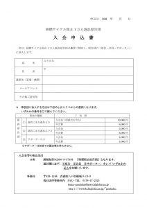 入会申込書 (3)のサムネイル