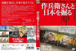 作兵衛さんと日本を掘る DVDのサムネイル